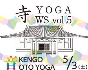 KENGO-terayoga_news